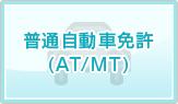 普通自動車免許(AT/MT)