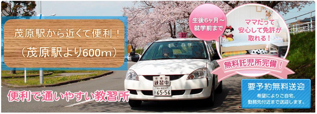 茂原駅から近くて便利!女性に優しい♪お財布にも優しい 便利で通いやすい教習所