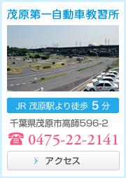 茂原第一自動車教習所